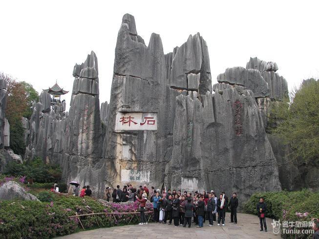 新华民族村是国家aaaa级风景区