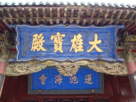 玄中寺旅游攻略 10月玄中寺旅游线路报价 玄中寺旅游景点